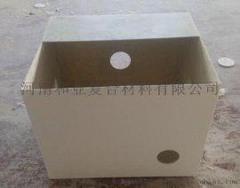和业厂家定制玻璃钢保鲜箱/保温箱