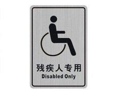 不锈钢厕所牌 残疾人标识牌