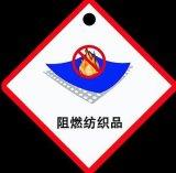 棉用耐久阻燃整理剂、棉织物阻燃整理剂、耐久阻燃整理剂 上海湛和 FIREGUARD FR-80M