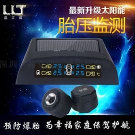 汽车轮胎压力监测系统晶立威胎压监测器太阳能胎压监测器外置