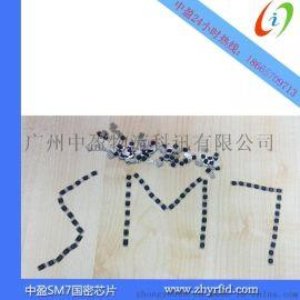 SM7消费机、SM7国密门禁系统、SM7国密加密芯片