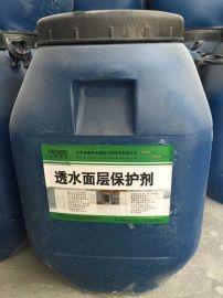 透水罩面剂透水封闭剂面层保护剂厂家价格
