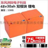 48v30ah模块电动车锂电池 电动自行车锂电池