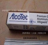 美国阿克泰克ER5356铝镁合金焊丝ALCOTEC进口焊接材料