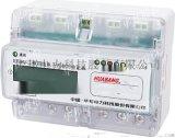 三相四线导轨式电能表 液晶显示 带红外485通讯接口