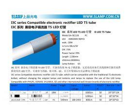 i3C系列灯管 I3 T5 LED灯管 兼容电子镇流器