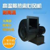 長軸高溫隔熱風機 熱風迴圈風機 耐高溫抽風機 鼓風機550W