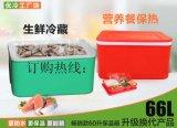 保温箱-中国制造网