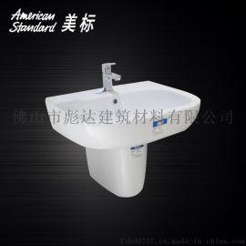 美标卫浴 CP-0526 艾迪珂半柱盆 单孔洗脸盆台上盆 洗手盆 面盆 540mm