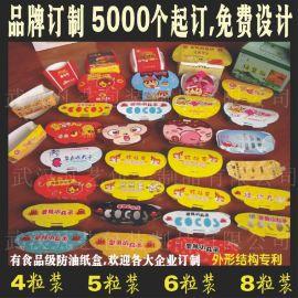 章鱼小丸子盒子6粒4粒|厂家批发|私人订制印LOGO