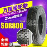 万里星轮胎12r22.5真空钢丝胎 SDR800货车/平板车/拖车轮胎