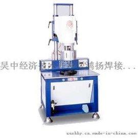 苏州超声波无纺布塑料焊接机/环保袋焊接设备