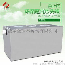 考特贝尔GBOS-P厨房隔油池 不锈钢隔油池