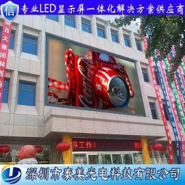 深圳泰美酒店  外墙led广告大电视,户外全彩P6显示屏
