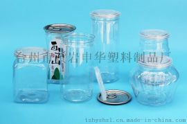 69120塑料易拉罐 HX61塑料易拉罐 PET塑料易拉罐