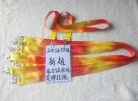 工作证挂绳,胸卡挂带,奖牌挂绳,展会证出入证挂绳