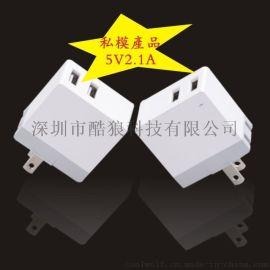 5V2.1A 双USB旅行充电器 智能识别手机充电器 数码产品充电器