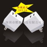 5V2.1A 雙USB旅行充電器 智慧識別手機充電器 數碼產品充電器