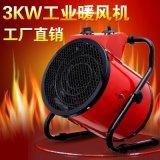厂家直销大功率工业取暖器速热电暖器电热暖风机烘干机电热风机