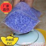 pvc透明蓝底料pvc透明原色PVC料pvc白色透明料
