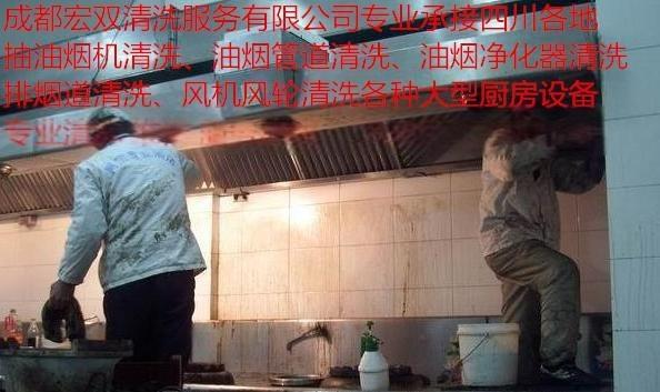 綿陽抽油煙機清洗 油煙管道清洗 綿陽大型抽油煙機