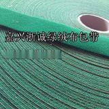 福建绿绒包辊带 绿绒防滑刺皮 绿绒糙面带厂家