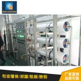 大型RO反渗透水处理设备系统 纯净水反渗透设备源头厂家