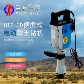 巨匠集团QTZ-3D电动土壤取样器 单人手持式取土钻机 操作简单
