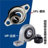 现货锌合金微型外球面轴承立式带座轴承UFL002调心带偏心套小轴承
