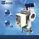 【產地貨源】全自動自清洗過濾器 反沖洗過濾器 高效過濾機