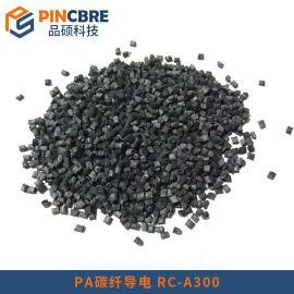 PA66加短切碳纤维增强导电塑胶 碳纤30%导电耐磨高刚性PA66导电料