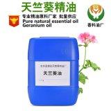 大量供应 香叶天竺葵油 天竺葵精油 天然植物单方精油 香精香料