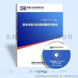 2015-2022年中国风车市场研究及投资战略研究报告