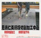 沙钢板零割加工,特厚板切割加工厂家