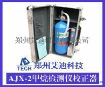 AJX-2型甲烷检测仪校正器