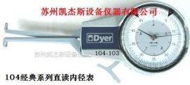 Dyer gage | 孔径 | 槽径量仪 | 内径表 | 内径卡规