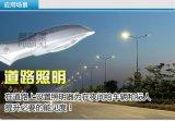 富起萊LED路燈頭,90W戶外燈, 高杆燈廣場燈,超亮防水路燈