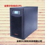 供应深圳金莱尔XPC系列高频在线式UPS不间断电源 稳压过滤4~20KVA