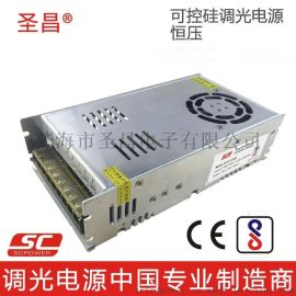 圣昌360W调光电源12V 24V 0/1-10V 恒压LED调光电源 质优价廉高匹配性能网孔调光电源