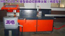 MG-851D-A 重型自动切割单头锯(精密型