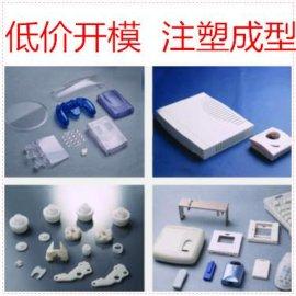 承接塑胶模具加工 来图来样定做开模设计制造注塑加工 深圳模具厂