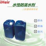 艾浩爾水性六碳防水劑廠家直銷iHeir-666 雨天防水