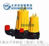 上海太平洋AS(AV)型撕裂式无堵塞潜水排污离心泵