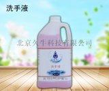 北京久牛科技供应洗手液