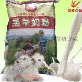 泽牧久远羔羊奶粉小羊奶粉