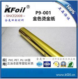 金麦田P9系列P9-001金色烫金纸通用型烫金纸
