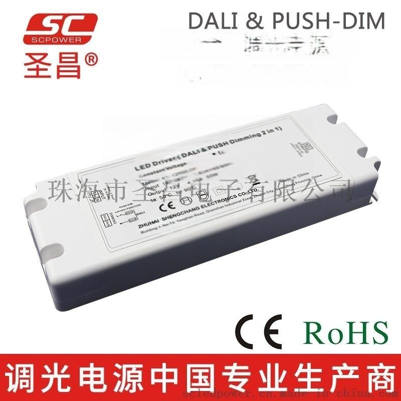 圣昌DALI &Push-Dim调光电源 50W 12V 24V恒压灯条灯带LED调光驱动