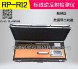 逆反射标线测量仪 反光标线逆反射系数测定仪