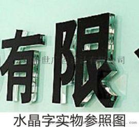深圳办公室标牌吊牌座位牌前台广告字制作