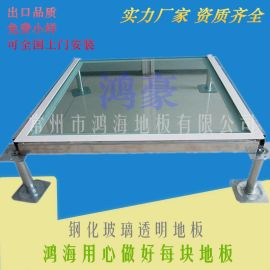 供应鸿豪机房透明钢化玻璃 可视防静电地板监控室高架架空地板机房地板
